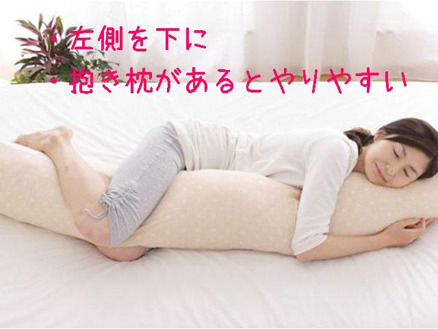 妊娠中の腰痛にシムス対位