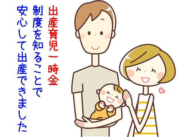 出産育児一時金(出産一時金)申請方法と支給額