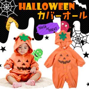 ハロウィン 子供 衣装