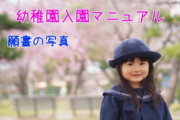 幼稚園 願書 写真