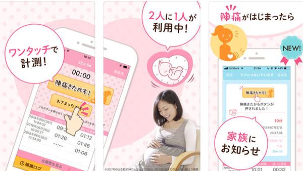 妊娠アプリ「陣痛きたかも」